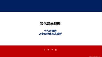 十九大报告之中文经典句式解析01