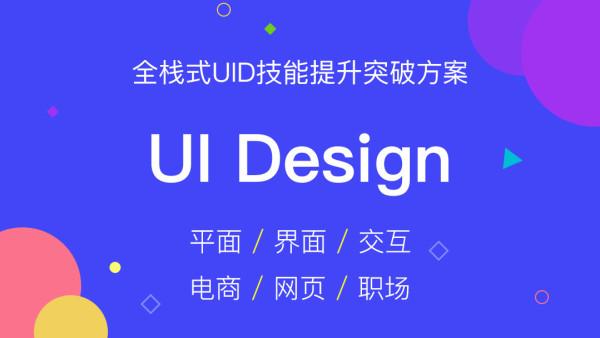 UI视觉设计0106