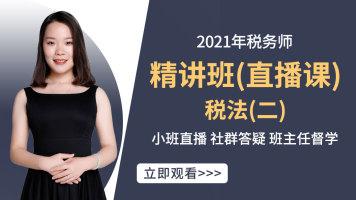2021年税务师-税法(二)-精讲班(直播课)