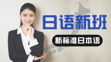 鸿鹄梦日语0-N4精品班