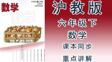 沪教版小学数学六年级(下册)同步教学