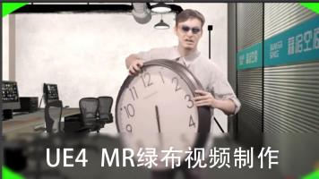 UE4  MR绿布视频制作