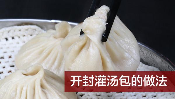 开封灌汤包制作方法