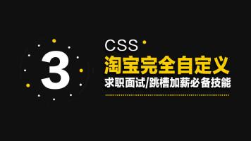 淘宝完全自定义CSS/淘宝美工/京东美工/网页特效/3级高级课程