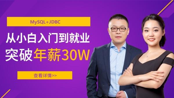 MySQL+JDBC