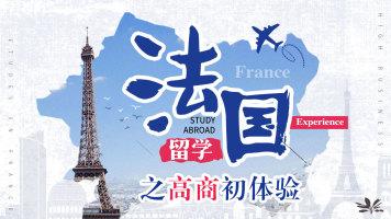 法国留学之高商初体验