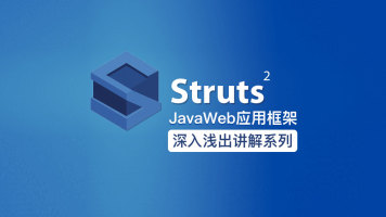 Struts2——JavaWeb应用框架【凯哥学堂】