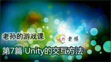 老孙的游戏课 第7篇 Unity手机交互