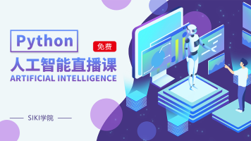 Python人工智能直播课程