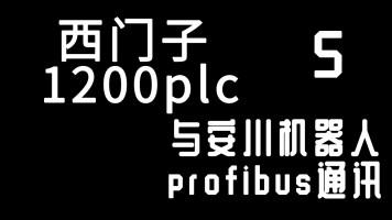 西门子1200PLC与安川机器人Profibus通讯