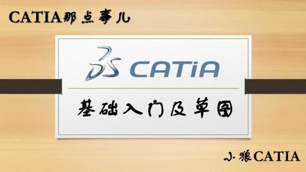 小狼CATIA-零基础入门+草图设计