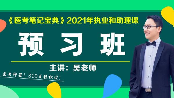 2021年医考笔记宝典吴林熹老师执业和助理医师考试【预习班】