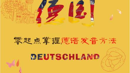 德语发音课程