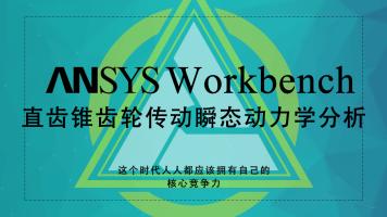 ANSYS WorkBench-04-直齿锥齿轮传动瞬态动力学分析