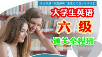 全国大学生英语六级CET6通关全程班