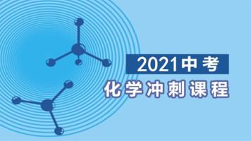 2021中考化学冲刺课程名师学霸满分技巧