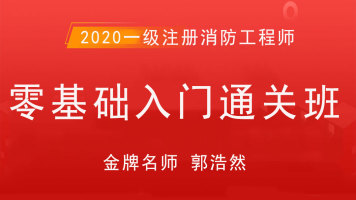 2020消防工程【零基础入门通关】 国和网校