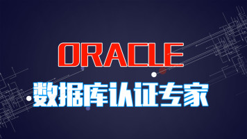 OracleOCP从入门到精通全套视频课程071/052/053