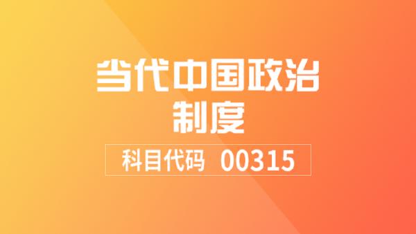 【限时购】自考 当代中国政治制度 00315 加速提分班