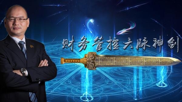财务管控六脉神剑
