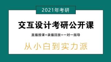 2021年交互设计考研公开精品课
