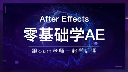 AE零基础入门必备教程  AE 影视后期 零基础