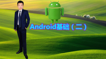 Android基础(2)