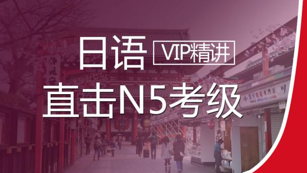 新标准日本语初级上 直击日语N5能力考级【上元网校】