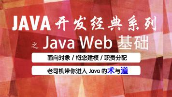 【李腾飞】Java开发经典系列(三)-Java Web基础