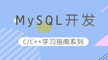 C/C++学习指南系列(数据库篇)