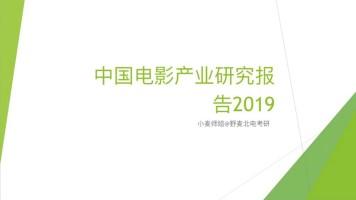 2019中国电影产业报告