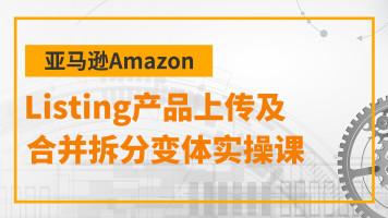 亚马逊Listing产品上传及合并拆分变体实操课