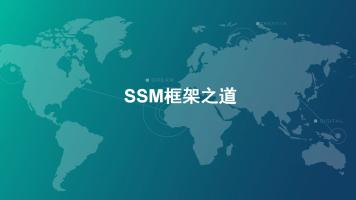 SSM框架之道
