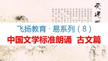 中国文学标准朗读古文篇 名家音频MP3【飞扬魔方·易系列】