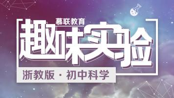 浙教版初中科学趣味实验