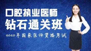 【口腔执业医师】钻石通关班—2020年国家医师资格考试【学乐优】