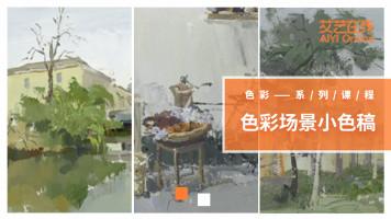色彩场景风景小色稿训练  色彩/水彩/水粉/绘画/画画/美术/彩铅