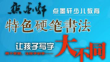 第一期 点墨轩陈才老师少儿特色硬笔书法速成  陈老师亲批作业班