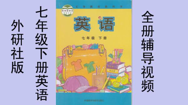 七年级下册英语外研版辅导视频