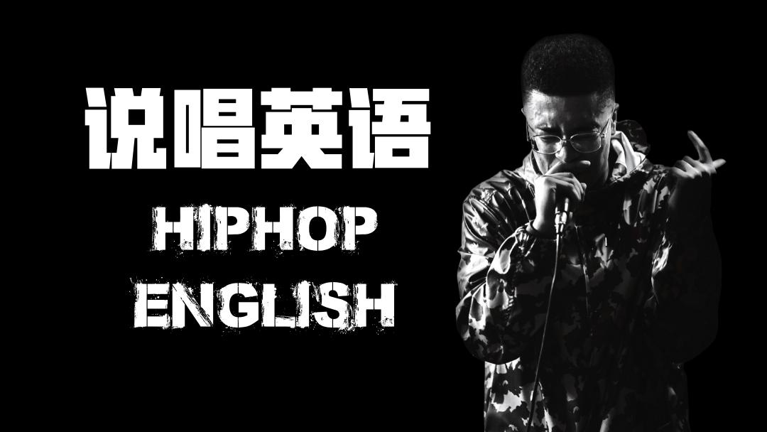 2020 说唱英语