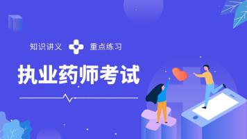执业药师中药师彩图知识专辑零基础高效提分