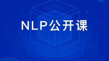 NLP公开课七月