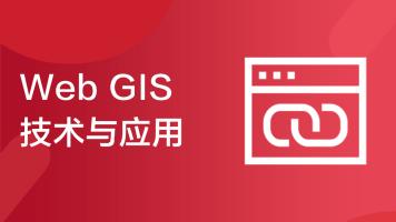 Web GIS技术与应用