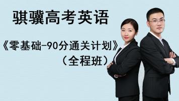 【8本资料书+奖学金】高考英语:零基础~90分通关课程