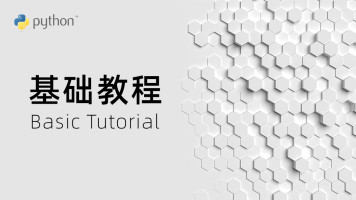 Python 基础教程