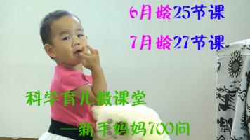 (6、7月龄 49节课)科学育儿微课堂——新手妈妈700问