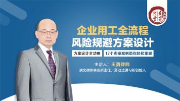 王勇:企业用工全流程风险规避方案设计