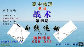 题海-曲线运动-抛体运动059-063高中物理 高考物理