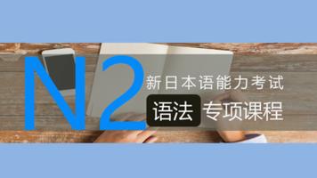 新日本语能力考试N2语法专项课程