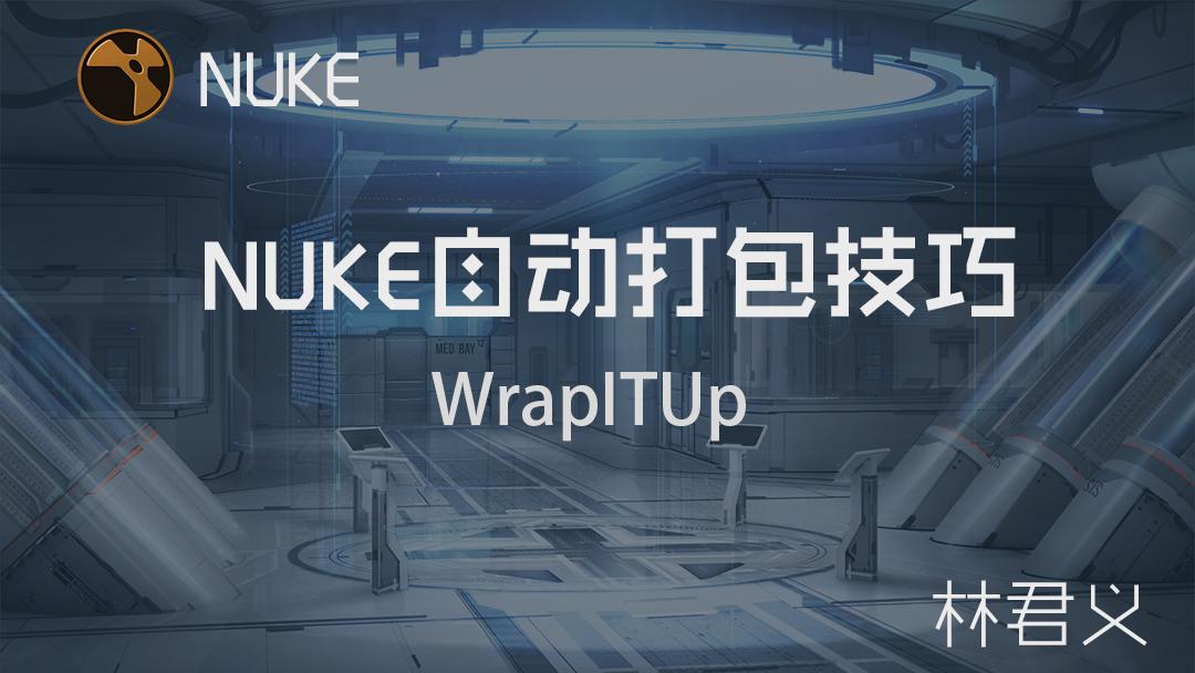 NUKE工程文件自动打包-WrapITUp